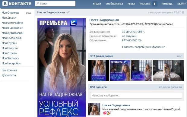 Nastya Zadorozhnaya real page
