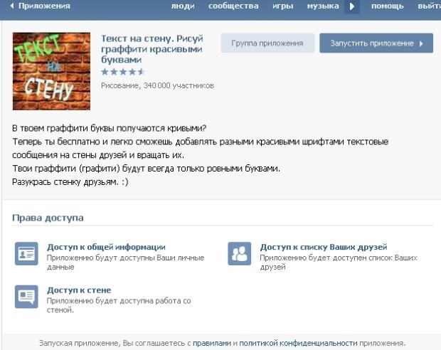 Как сделать фейк Вконтакте. Смс активация ВК