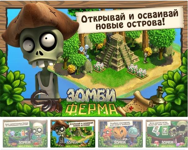 Зомби ферма В Контакте