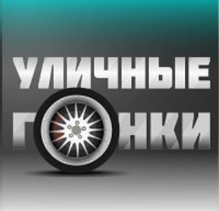 Уличные гонки В Контакте