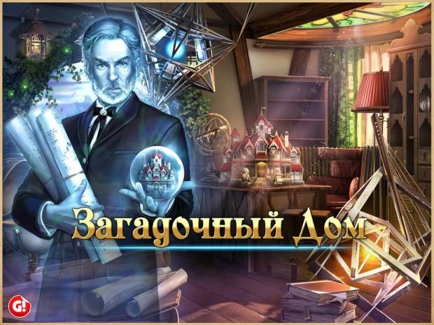 Загадочный дом В Контакте