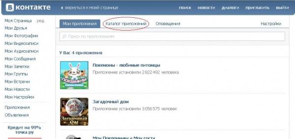 Как добавить приложение В Контакте?\