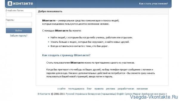 Как зарегистрироваться В Контакте
