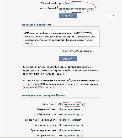 Как удалить страницу В Контакте?