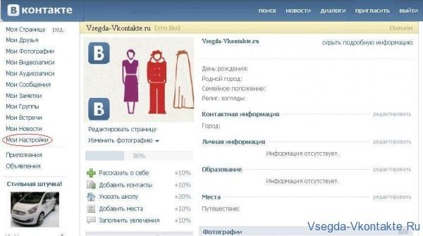 Как удалить страницу В Контакте