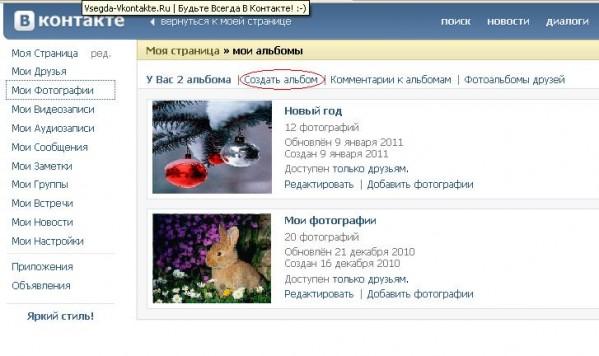 Как создать фотоальбом В Контакте?
