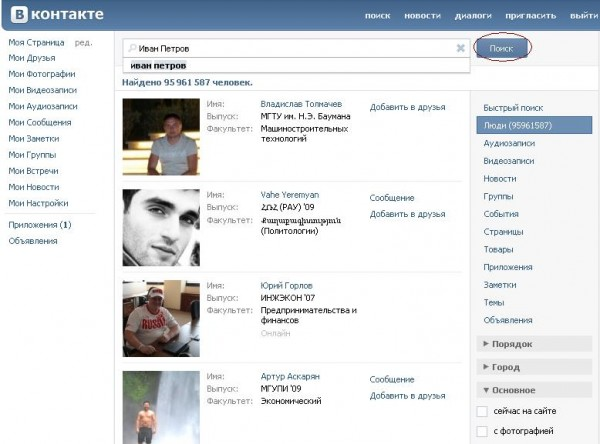 знакомства inurl guestbooknew php