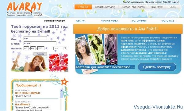 Avaray - сайт аватарок