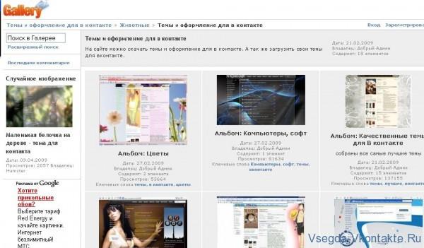 Темы для Контакта на temy-vkontakte