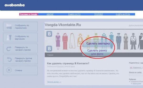 avabomba сделать аватарку бесплатно:
