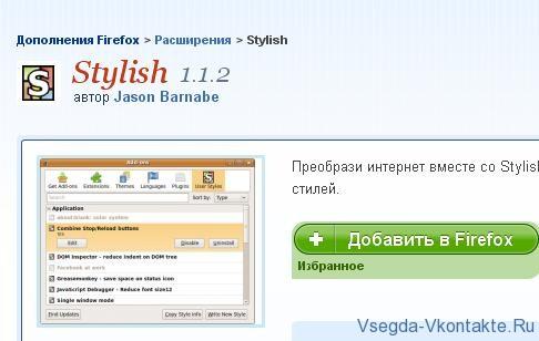 Stylish для Mozilla Firefox