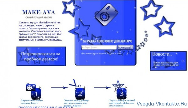 Аватары бесплатно на MAKE-AVA