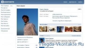 Регистрация В Контакте стала проще