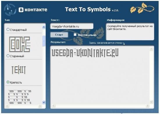 Text To Symbols