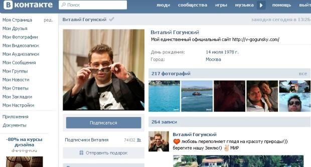 Виталий Гогунский ВКонтакте