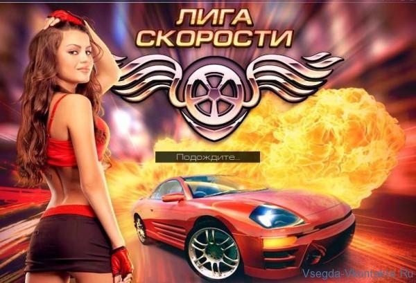 Лига скорости В Контакте