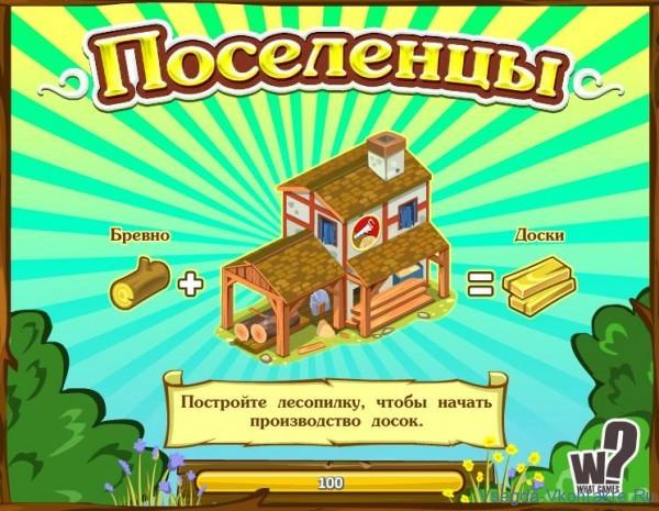 Секреты игры Поселенцы В Контакте