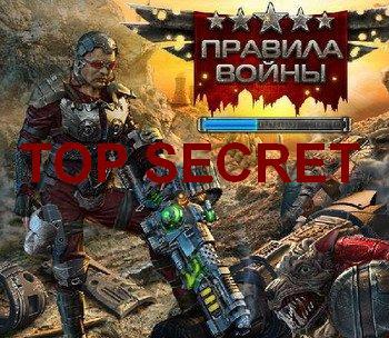 Секреты игры правило войны