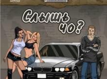 Слышь чо В Контакте