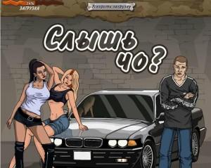 Секреты игры Слышь чо В Контакте