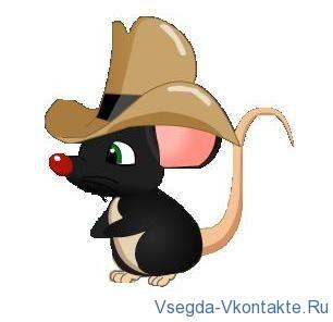 Мышиные бега В Контакте