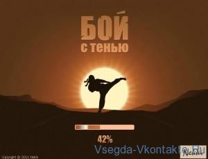 Секреты игры Бой с тенью В Контакте