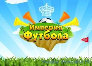 Секреты игры Империя футбола В Контакте