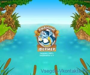 Секреты игры Рыбный фермер В Контакте