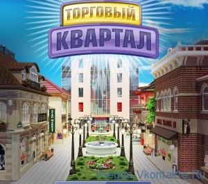 Секреты игры Торговый квартал В Контакте