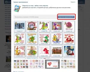 Открытки на стену - всё про В Контакте ...: vsegda-vkontakte.ru/otkrytk-na-stenu
