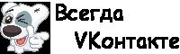 Vsegda-Vkontakte.Ru