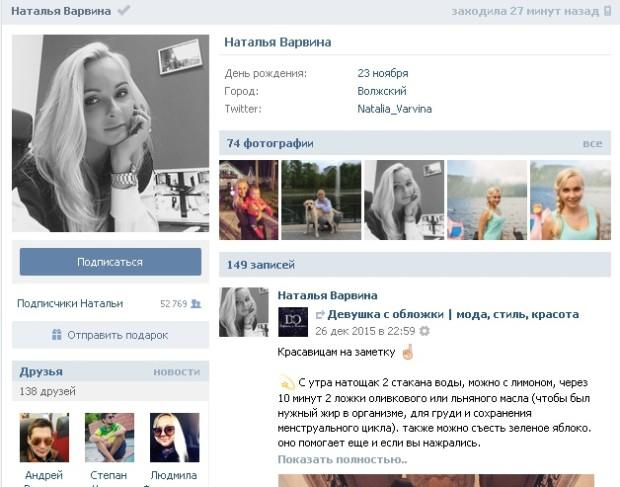 Наташа Варвина ВКонтакте