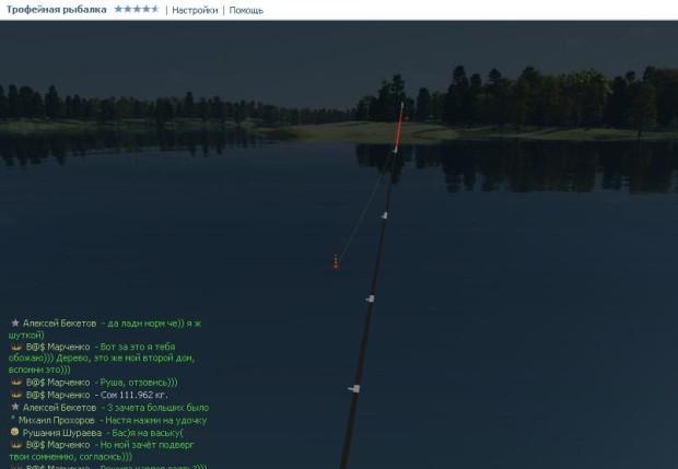секреты игры трофейная рыбалка в контакте